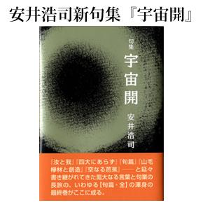 安井浩司新句集『宇宙開』刊行!