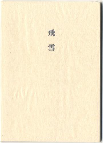 高橋龍_010