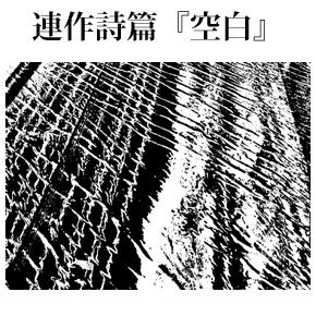 第 011 回 Ⅹ 音 (テキスト版)
