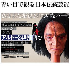 No.010 電気ショックのような演劇―『アルトー24時++再び』