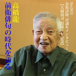 No.003 【大岡頌司 没後十年記念】 高橋龍、前衛俳句の時代を語る