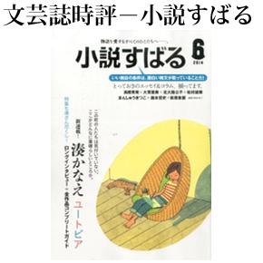 No.069 小説すばる 2014年06月号