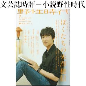 No.068 小説 野性時代(2014年07月号)