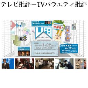 No.042 LIFE!~人生に捧げるコント~
