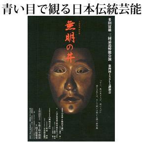 No.011  現代を反映する能―新作能〈無明の井〉
