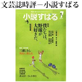 No.070 小説すばる 2014年07月号