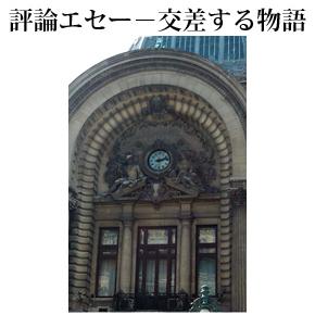 No.002 ブカレストという時間の渦(上)