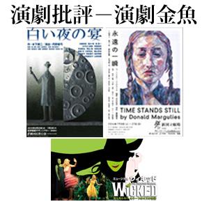 No.006 『ウィキッド』(劇団四季)/『白い夜の宴』(劇団民藝)/『永遠の一瞬』(新国立劇場)