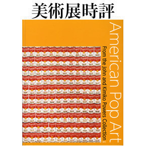 No.032 アメリカン・ポップ・アート-ジョン&キミコ・パワーズ・コレクション展