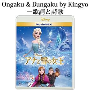 No.021 アナと雪の女王