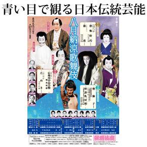 No.012 鏡に見える闇の恐ろしさ―歌舞伎『恐怖時代』
