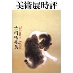 No.036 竹内栖鳳展-近代日本画の巨人