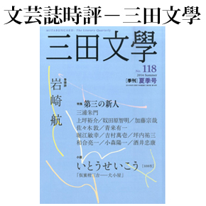 No.013 三田文学 2014年夏季号