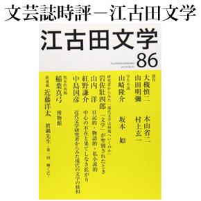 No.014江古田文学(第86号)