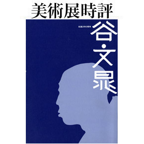 No.035 生誕250周年 谷文晁展