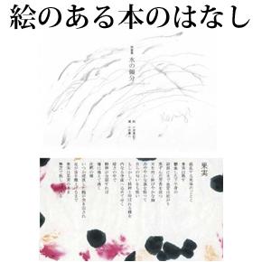No.025 水の領分 詩・小原眞紀子 画・小原憲二