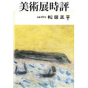 No.037 生誕100年 松田正平