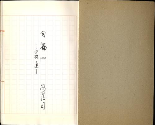 No017_唐門会所蔵安井作品_01