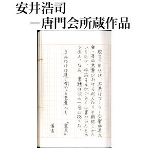 No.020 自筆原稿『空なる芭蕉(一)』