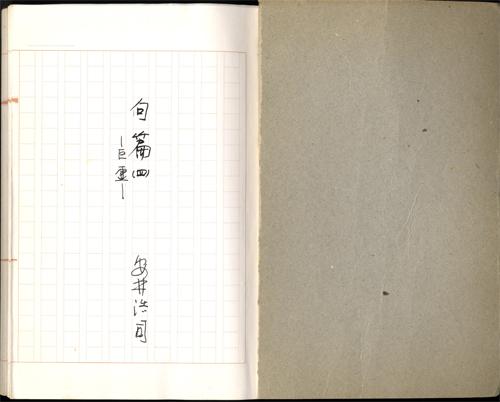 No019_唐門会所蔵安井作品_01