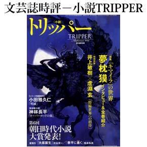 No.038 小説TRIPPER 2014年秋号