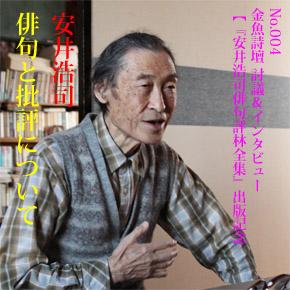No.004 【『安井浩司俳句評林全集』出版記念】俳句と批評について