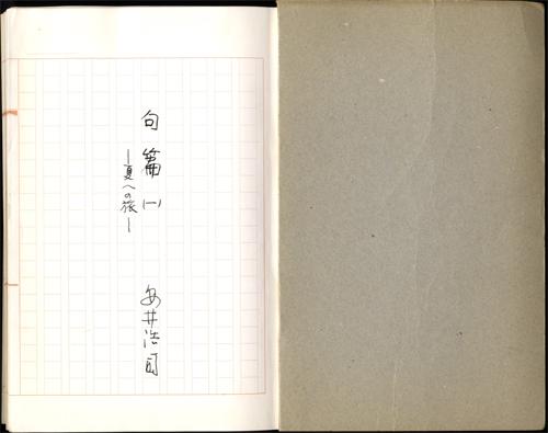 No016_唐門会所蔵安井作品_01