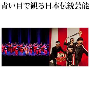 No.014 伝統と現代の狭間に―『日本の伝統芸能×ストリートダンス Part 2』