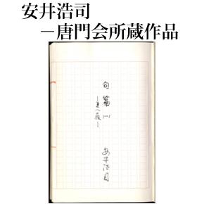 No.016 自筆原稿『句篇』その①―『句篇(一)-夏への旅-』