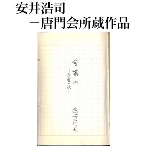 No.018 自筆原稿『句篇』その③―『句篇(三)-交響の秋-』