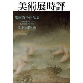 No.038 瓜南直子作品集『兎神国物語』