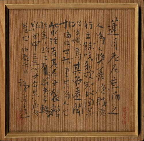 続続・言葉と骨董_No.024_010