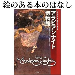 No.027 アラビアンナイト博物館 国立民族学博物館/西尾哲夫(編集)
