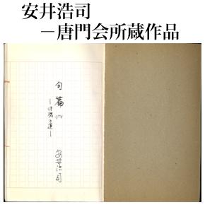 No.017 自筆原稿『句篇』その②―『句篇(二)-待機と蓮-』