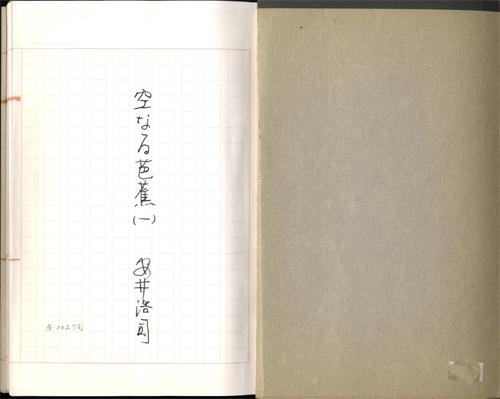 No020_唐門会所蔵安井作品_01