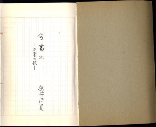 No018_唐門会所蔵安井作品_01