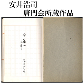 No.019 自筆原稿『句篇』その④―『句篇(四)-巨霊-』
