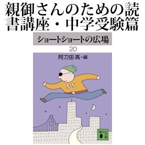 No.037 ショートショートの広場 阿刀田高編