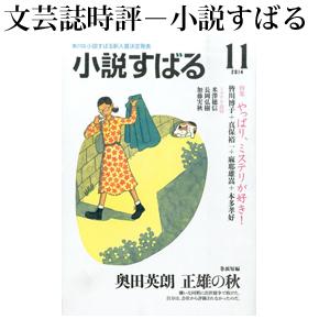 No.071 小説すばる2014年11月号
