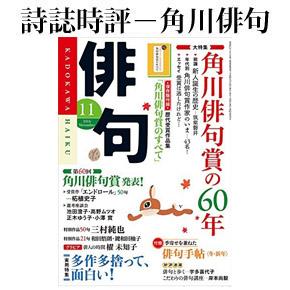 No.034 角川『俳句』 2014年11月号