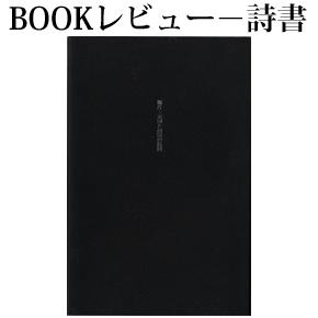 No.011 自由詩と俳句の融合について-田沼泰彦詩集『断片・天国と地獄の結婚』