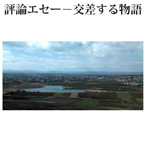 No.006 故郷とそこから見える風景(上)
