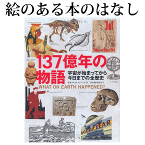 No.028 137億年の物語 クリストファー・ロイド著