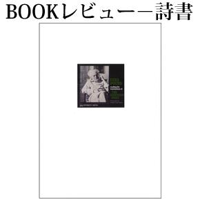No.013 思い出のやどるところに-新倉俊一詩集『エズラ・パウンドを想いだす日』(私家版)