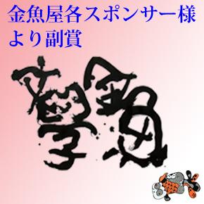 No.008 金魚屋スポンサー様より副賞
