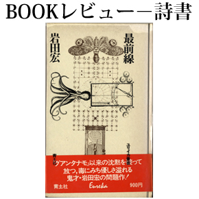 No.018 『最前線』1972年2月15日-岩田宏氏追悼