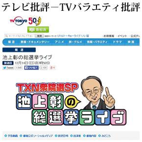 No.048 第47回衆院選 池上彰の総選挙ライブ