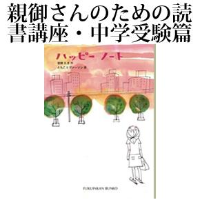 No.038 ハッピーノート 草野たき著