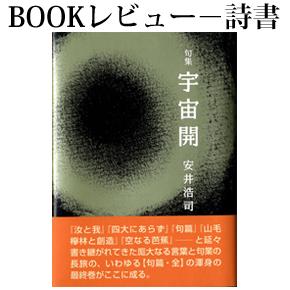 No.015 俳句の霊魂とはなにか-安井浩司句集『宇宙開』(後篇)