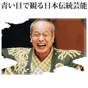 No.016 和泉流狂言の現在形―『万作を観る会』